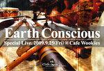 earth_conscious_omote.jpg
