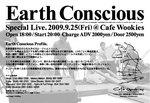 earth_conscious_ura.jpg