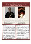201200516小林純川口チラシ-macpdf.jpg